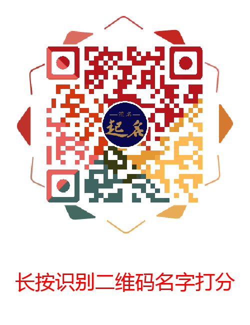 <a href='/tag/mingziceshi_4209_1.html' target='_blank'><u style='color:red;'>名字测试</u></a>打分