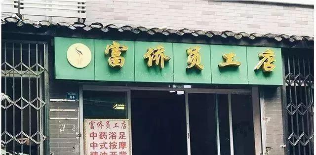 成都奇葩店铺名集合,字字扎心